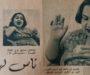الصحافة تتحدى الحاجة ليلى.. أشهر قارئة فنجان في مصر
