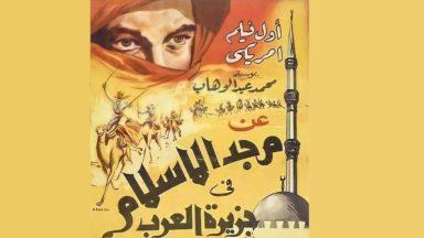 فيلم مجد الإسلام في جزيرة العرب