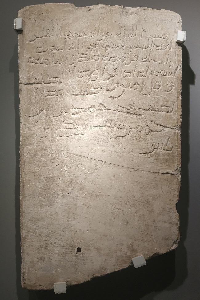 شاهد قبر عبدالرحمن الحجري بمتحف الفن الإسلامي