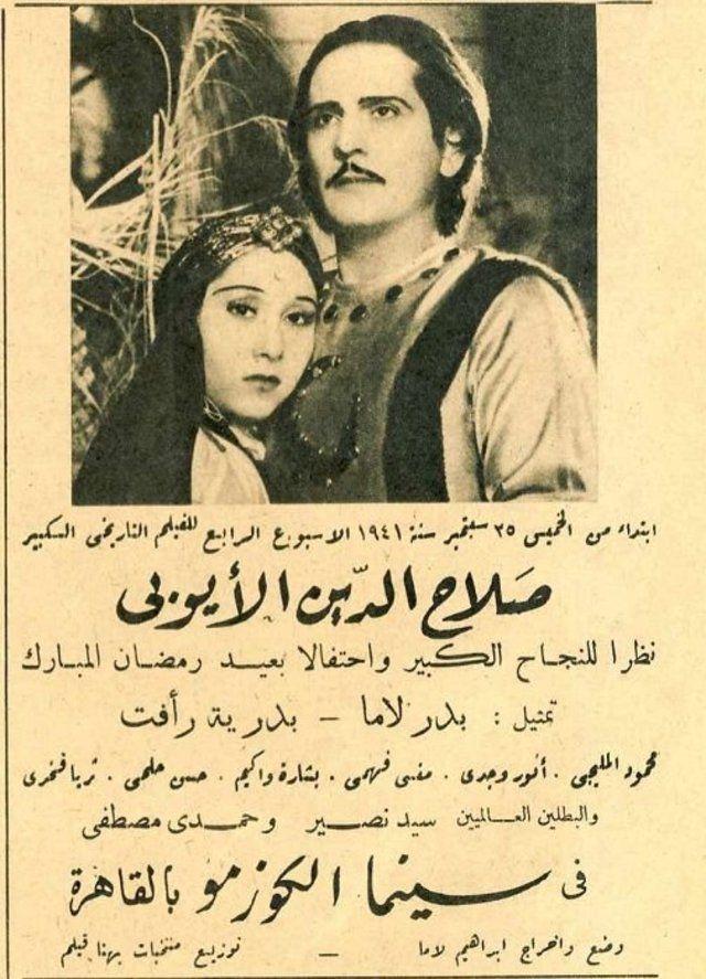 أفيش فيلم صلاح الدين الأيوبي إنتاج عام 1941